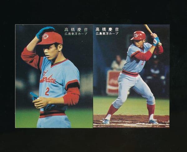 極美 カルビー プロ野球チップスカード 1978年 高橋慶彦