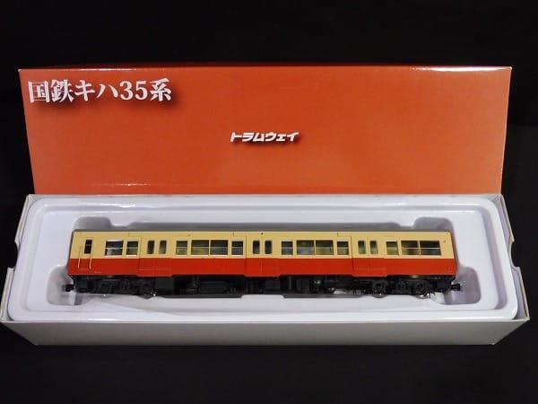 トラムウェイ 1/80 国鉄キハ35系 キハ36 標準色 塗装済