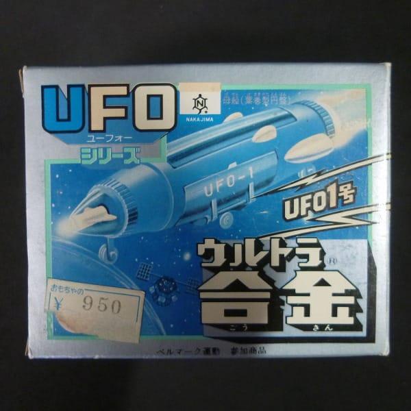 当時品 中嶋製作所 UFO 1号 ウルトラ合金 UFOシリーズ
