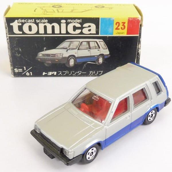 当時 日本製 黒箱 トミカ トヨタ スプリンター カリブ