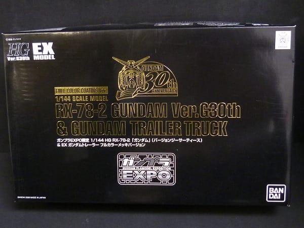 ガンプラEXPO限定 1/144 HG ガンダム フルカラーメッキ