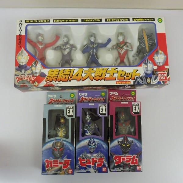 ウルトラヒーローシリーズ 集結 4大戦士セット / ソフビ