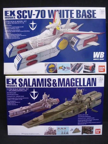 EX 1/1700 サラミス&マゼラン ホワイトベース ガンプラ