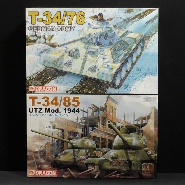DRAGON 1/35 独 T-34/76 鹵獲戦車 T-34/85 UTZ Mod.1944