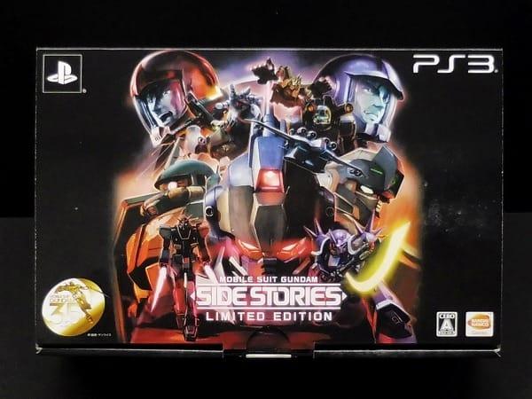 PS3 機動戦士ガンダム サイドストーリーズ 数量限定版