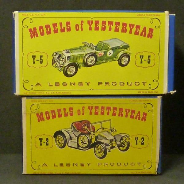 マッチボックス レズニー MODELS of YESTERYEAR Y-2 Y-5