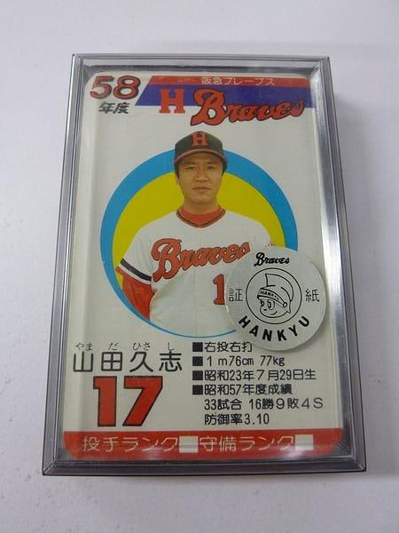 タカラ プロ野球 カード ゲーム 58年 阪急 ブレーブス