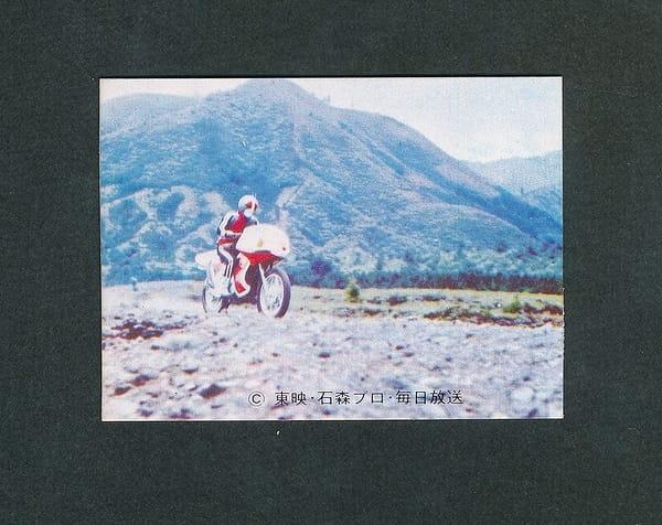 カルビー 仮面ライダースナックカード No.451 SR21