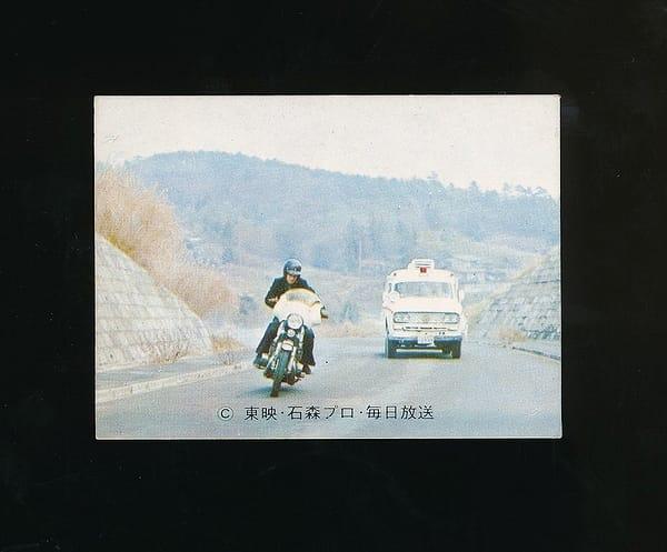 カルビー 仮面ライダースナックカード No.485 SR21
