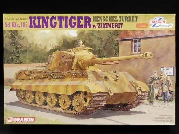 DRAGON 1/35 Sd.Kfz.182 キングタイガー ツィンメリット