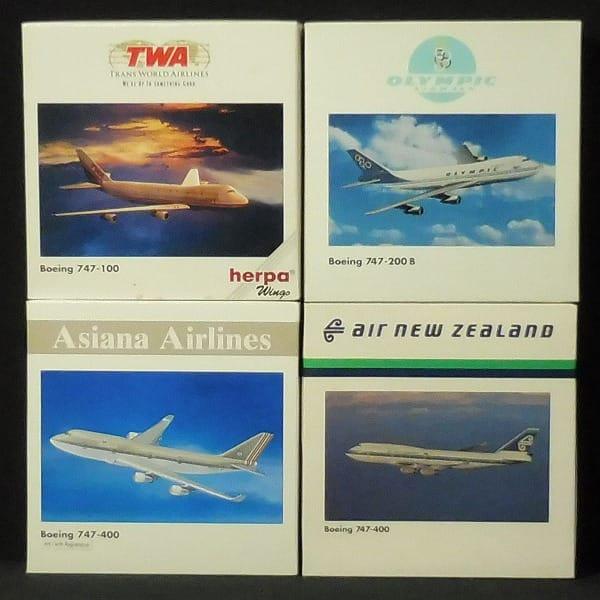 herpa 1/500 B747-100 TWA , 200B オリンピック航空 他