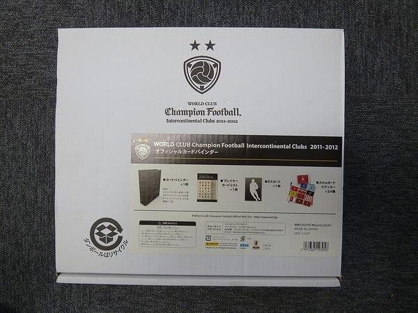 WCCF 2011-2012 公式 オフィシャル カード バインダー