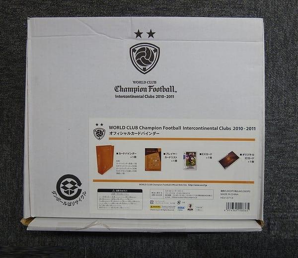 WCCF 2010-2011 オフィシャルカードバインダー 公式