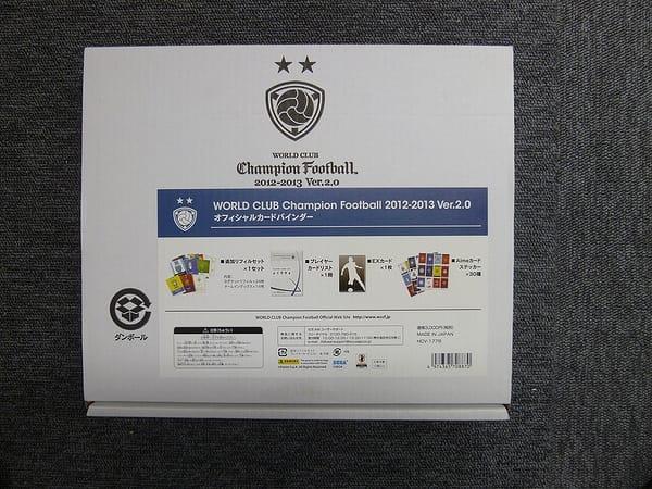 WCCF 2012-2013 オフィシャルカードバインダー Ver.2.