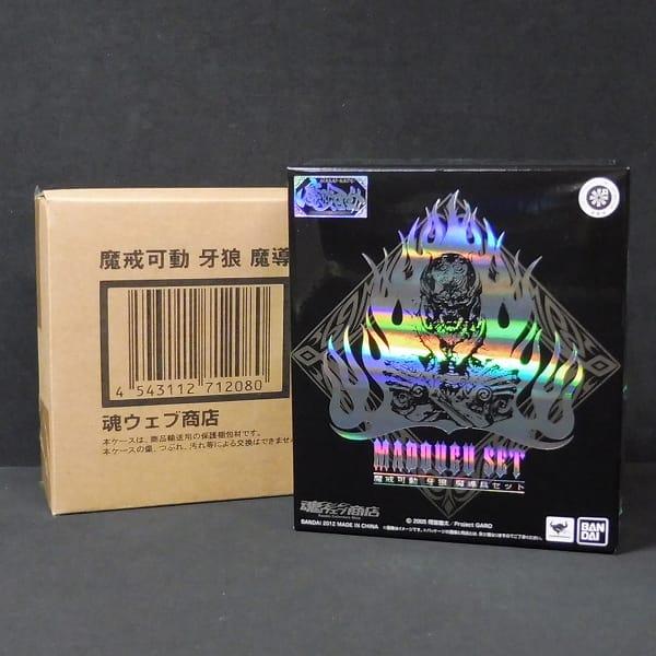 魂ウェブ限定 魔戒可動 牙狼 魔導具セット / GARO