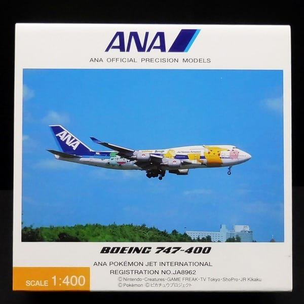 1/400 ボーイング747-400 ANA ポケモンジェット JA8962