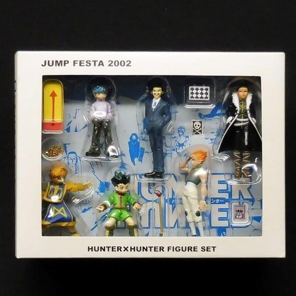 ジャンプフェスタ2002限定 HUNTER×HUNTER フィギュア