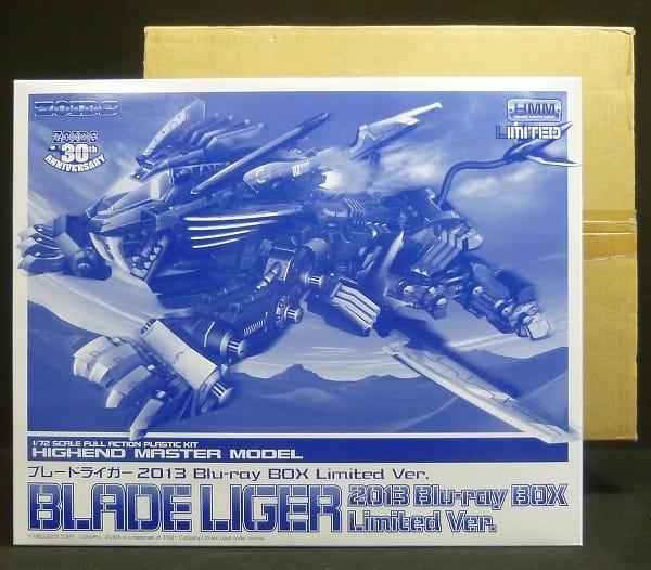 ZOIDS HMM ブレードライガー Blu-ray BOX 限定版