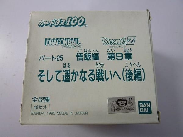 ドラゴンボール カードダス 本弾 25弾 ボックス