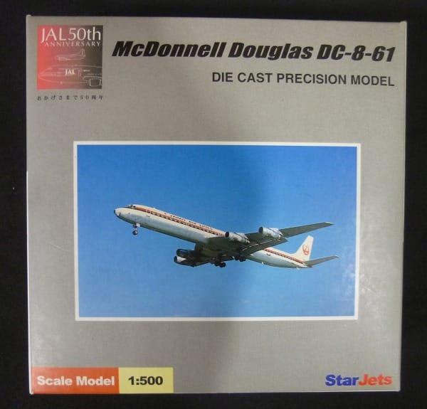 スタージェッツ 1/500 JAL 50th記念 DC-8-61