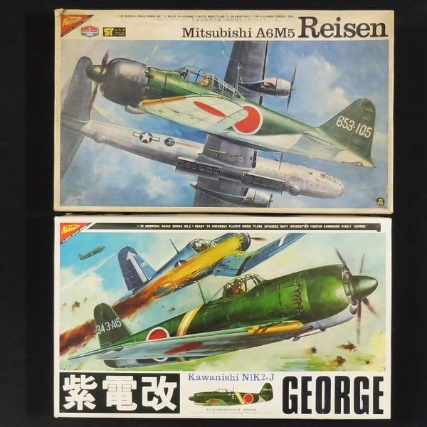 ニチモ 1/35 日本海軍戦闘機 零戦五二型 紫電改