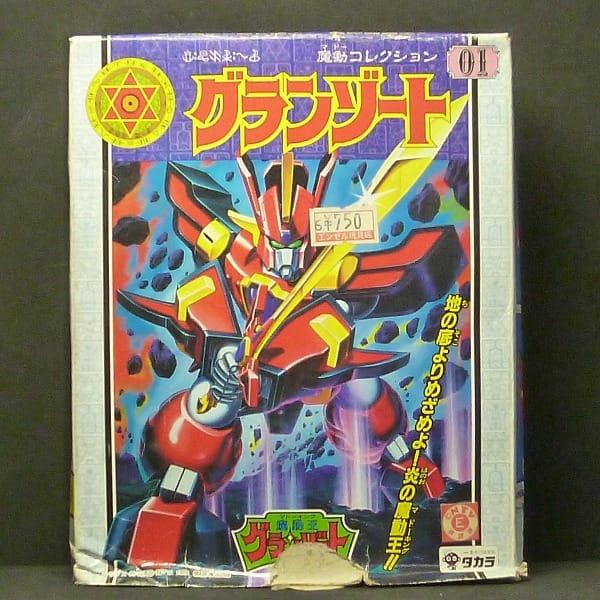 魔動 コレクション プラクション グランゾート 01