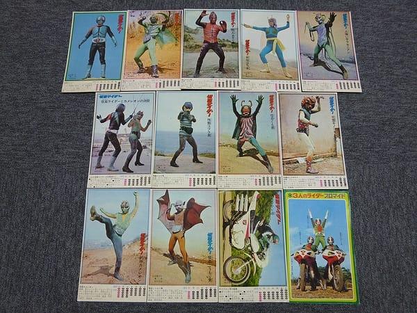 仮面ライダー カード ブロマイド カレンダー1972 当時物