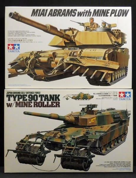 タミヤ 1/35 M1A1マインプラウ , 90式戦車マインローラ