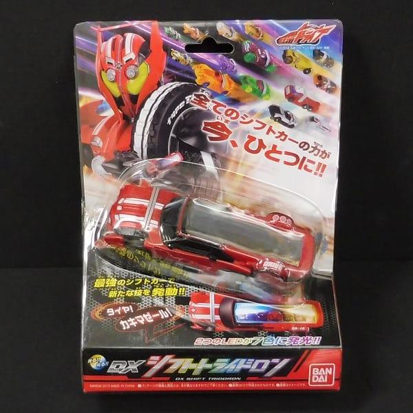 仮面ライダー ドライブ DX シフトトライドロン