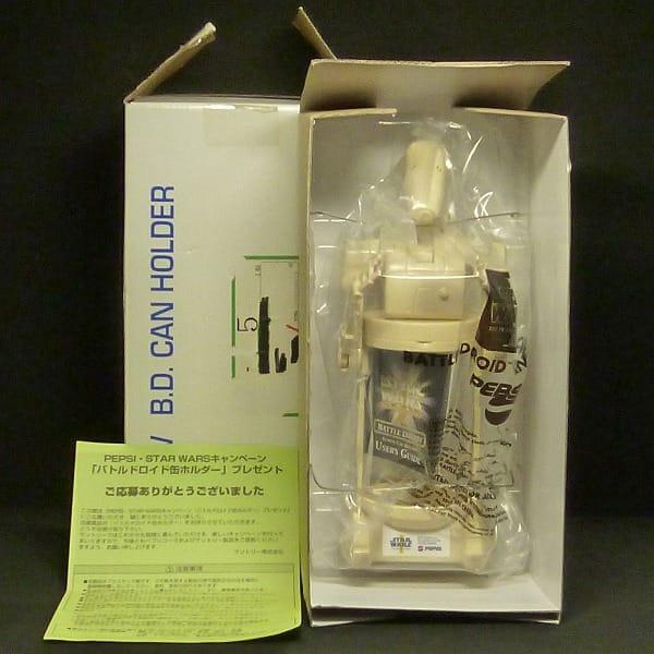 当選品 STARWARS ペプシ バトルドロイド 缶ホルダー