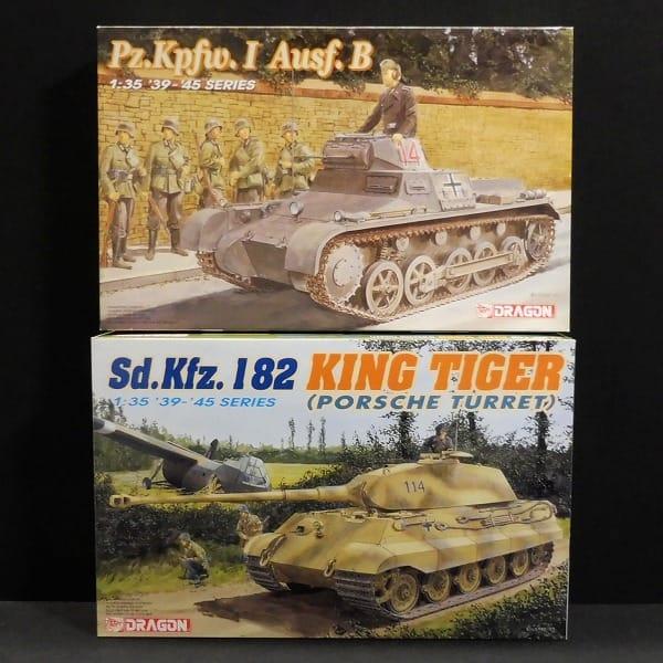ドラゴン 1/35 I号戦車B型 キングタイガー ポルシェ砲塔