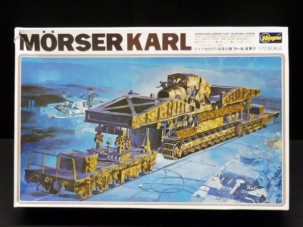 ハセガワ 1/72 ドイツ 600m/m 自走臼砲 カール 貨車付