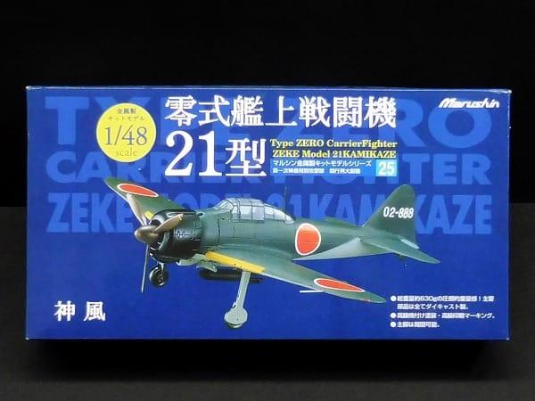 マルシン 1/48 零戦21型 神風特攻隊 金属製キットモデル