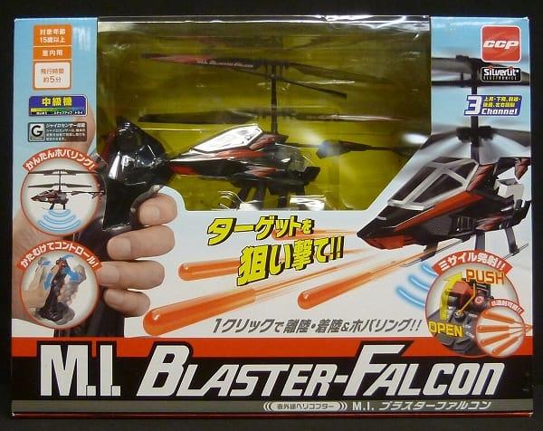 CCP 赤外線ヘリコプター M.I. ブラスターファルコン