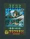 ドラゴンボール カードダス ビジュアルアドベンチャー 36