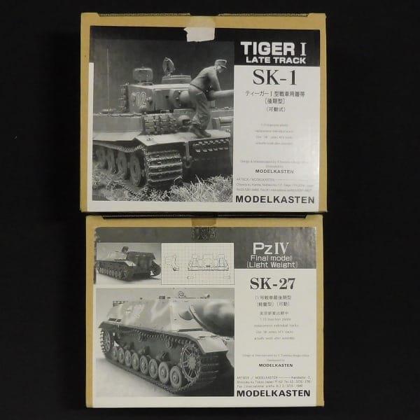 MODELKASTEN 1/35連結可動履帯 SK-1 TIGER I SK-27 PzIV