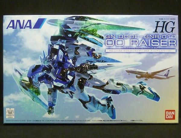 HG ダブルオーライザー ANA オリジナルカラー Ver.