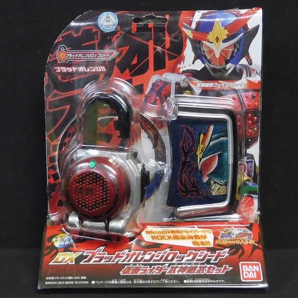 DX ブラッドオレンジロックシード 武神鎧武セット