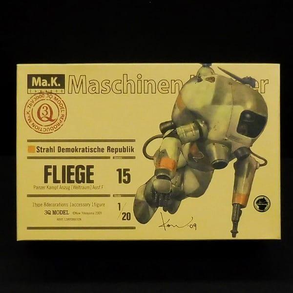 wave Ma.K 1/20 フリーゲ FLIEGE / 3Q MODEL S.F.3.D