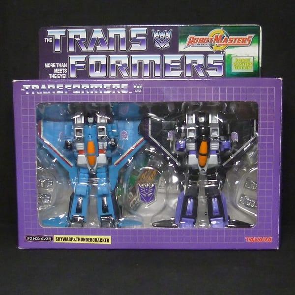 TFロボットマスターズ スカイワープ&サンダークラッカー