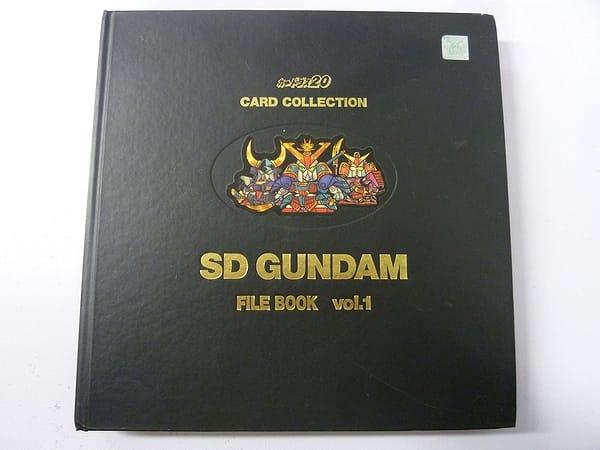 セミコンプ SDガンダム カードダス 1弾 ~ 3弾 ファイル