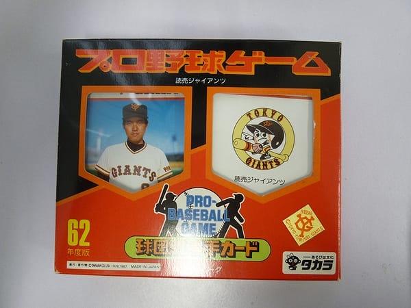 タカラ プロ野球 ゲーム カード 62年 巨人 ジャイアンツ