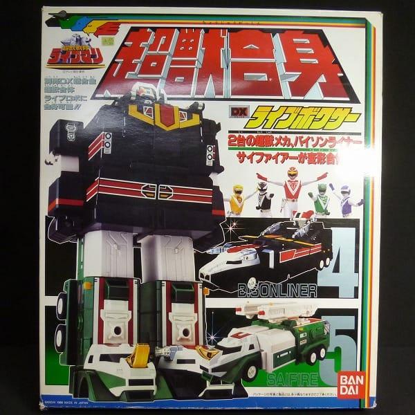 ライブマン 超獣合身 DXライブボクサー / 超獣戦隊