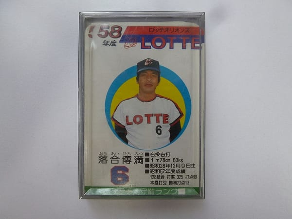 タカラ プロ野球 カード ゲーム 58年 ロッテ オリオンズ