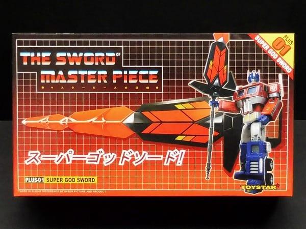 マスターピースの巨剣 スーパーゴッドソード! / パチ