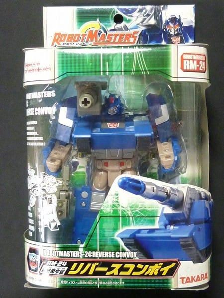 TF ロボットマスターズ RM-24 リバースコンボイ figure