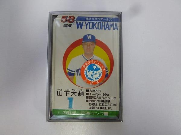 タカラ プロ野球 カード ゲーム 58年 大洋ホエールズ