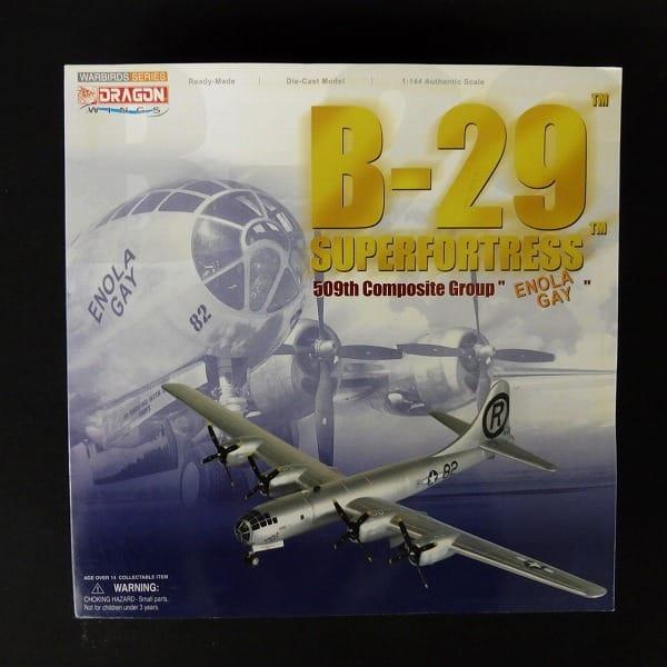 ドラゴン 1/144 B-29 エノラ・ゲイ 超空の要塞 509th