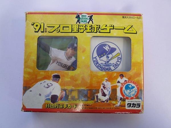 当時 タカラ プロ野球カードゲーム 91年 大洋ホエールズ