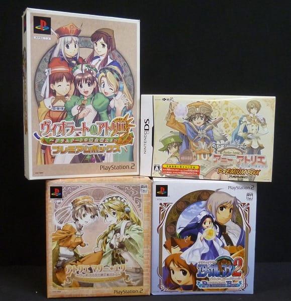 アトリエシリーズ プレミアムボックスまとめて! / PS DS